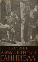 Леец, Георг Александрович. Абрам Петрович Ганнибал: биографическое исследование.  − Таллин, 1984. Knygos viršelis