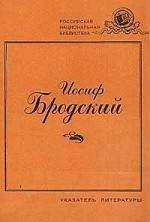 Иосиф Бродский: указатель  литературы на русском  языке за 1962-1995 гг. –  Санкт-Петербург, 1997.  Knygos viršelis