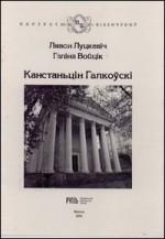 Луцкевiч, Лявон, Войцiк, Галiна. Канстаньцiн Галкоўскi. − Вiльня, 2001. Knygos viršelis