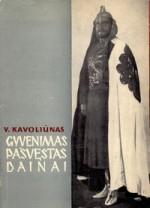 Kavoliūnas, Vladas. Gyvenimas pašvęstas dainai. – Vilnius, 1963. Knygos viršelis