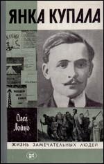 Лойко, Олег. Янка Купала: [авторизованный перевод с белорусского]. – Москва, 1982. Knygos viršelis