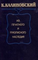 К. Калиновский: из печатного и рукописного наследия. –  Minskas, 1988. Knygos viršelis