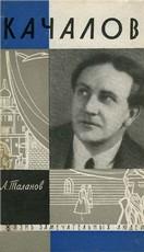 Таланов, Александр. Качалов. – Москва, 1962. Knygos viršelis