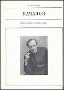 Виленкин, Виталий. Качалов. – Москва, 1976. Knygos viršelis