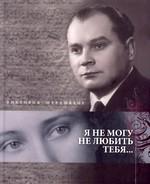 Мурашкене, Виктория. Я не могу не любить тебя... – Минск, 2012. Knygos viršelis