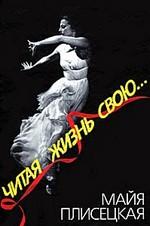 Плисецкая, Майя. Читая жизнь свою. – Москва, 2011. Knygos viršelis