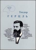 Теодор Герцль. – Иерусалим, 1988. Knygos viršelis