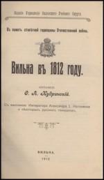 Вильна в 1812. - Vilnius, 1912. Antraštinis puslapis