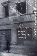 Znamierowska-Prüfferowa, Maria. Vilnius, miestas arčiausia širdies. – Vilnius, 2009. Knygos viršelis
