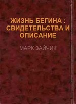 Зайчик, Марк. Жизнь Бегина: свидетельства и описание. – Иерусалим, 2001. Knygos viršelis