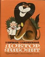 Чуковский, Корней Иванович. Доктор Айболит. – Москва, 1978. Knygos viršelis