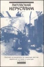 Аграновский, Генрих. Литовский Иерусалим. - Вильнюс, 1992.  Knygos viršelis