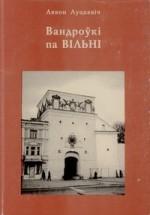 Луцкевiч, Лявон. Вандроўкi па Вiльнi. – Vilnius, 1998. Knygos viršelis