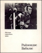 Закржевская, Людвига. Раймондас Вабалас. – Ленинград, 1975. Knygos viršelis