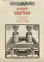 Франциск Скорина - белорусский гуманист, просветитель, первопечатник. – Минск 1989. Knygos viršelis