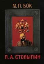 Бок, Мария. П. А. Столыпин : воспоминания о моем отце. – New York, 1990. Knygos viršelis