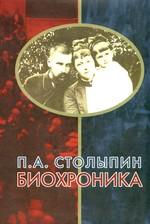П. А. Столыпин. Биохроника. – Москва, 2006. Knygos viršelis