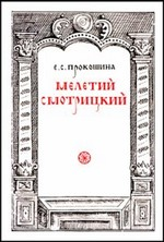 2.Прокошина Е. С. Мелетий Смотрицкий. – Минск, 1966. Knygos viršelis